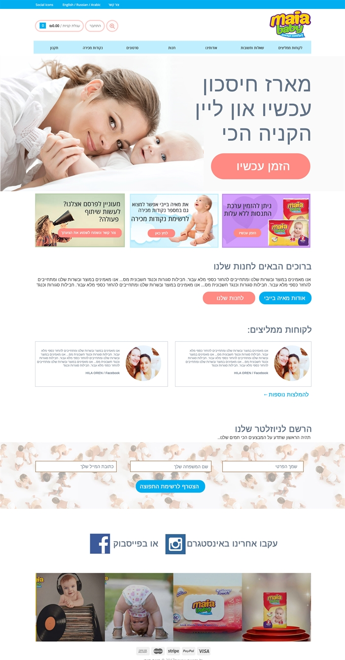 Website Maia Baby