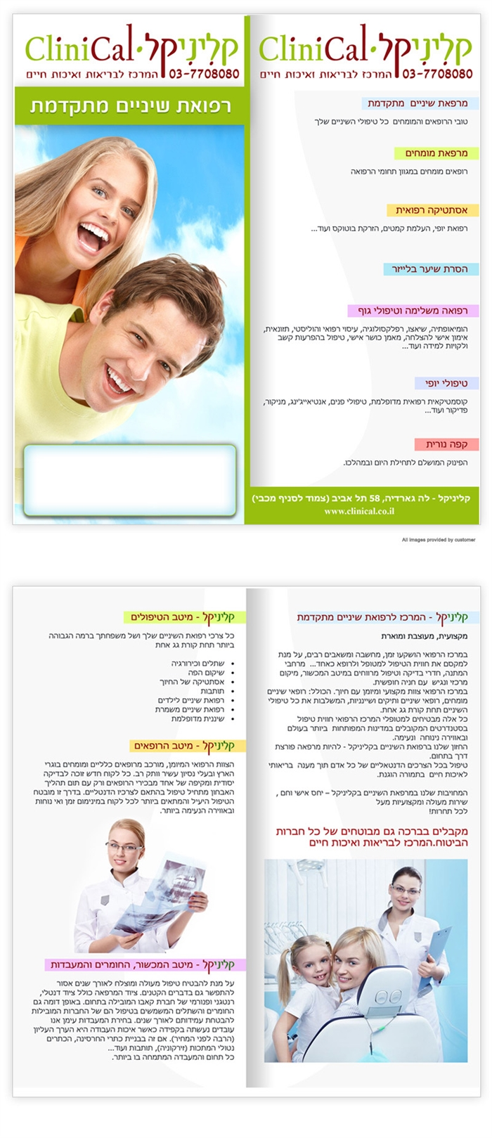 Brochure Design: CliniCal